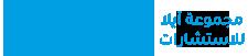 مجموعة آيلا للخدمات الإستشارية في تركيا Logo